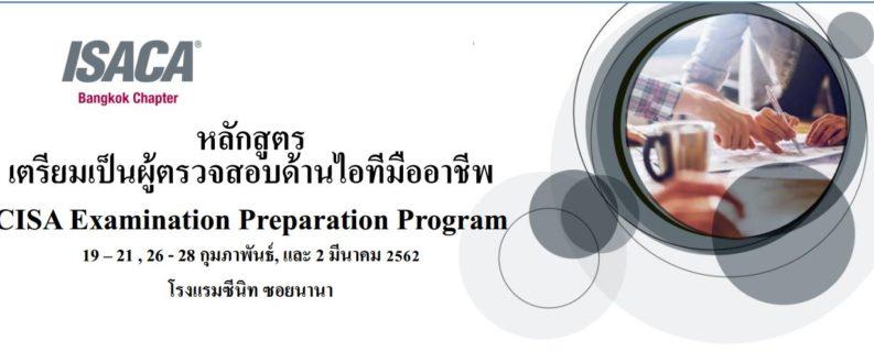 เตรียมพร้อมสำหรับการตรวจสอบ IT  ครั้งที่ 1/2019 (B)