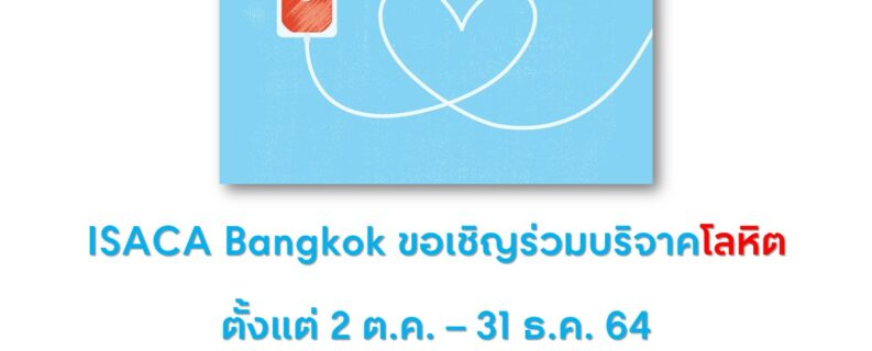ISACA Bangkok ขอเชิญร่วมบริจาคโลหิต ตั้งแต่ 2 ต.ค.-31 ธ.ค. 64 พร้อมรับส่วนลด 500 บาท  สำหรับหลักสูตรที่จัดช่วง  ต.ค. 64 – ก.ย. 65 เงื่อนไข Click